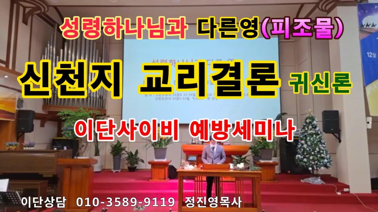 신천지 교리결론 성령하나님과 다른성령(피조물)  이단상담 010-3589-9119 정진영목사