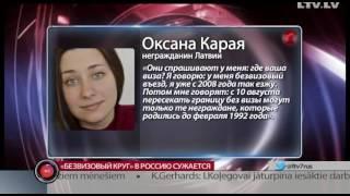 видео Виза в Россию для граждан Эстонии