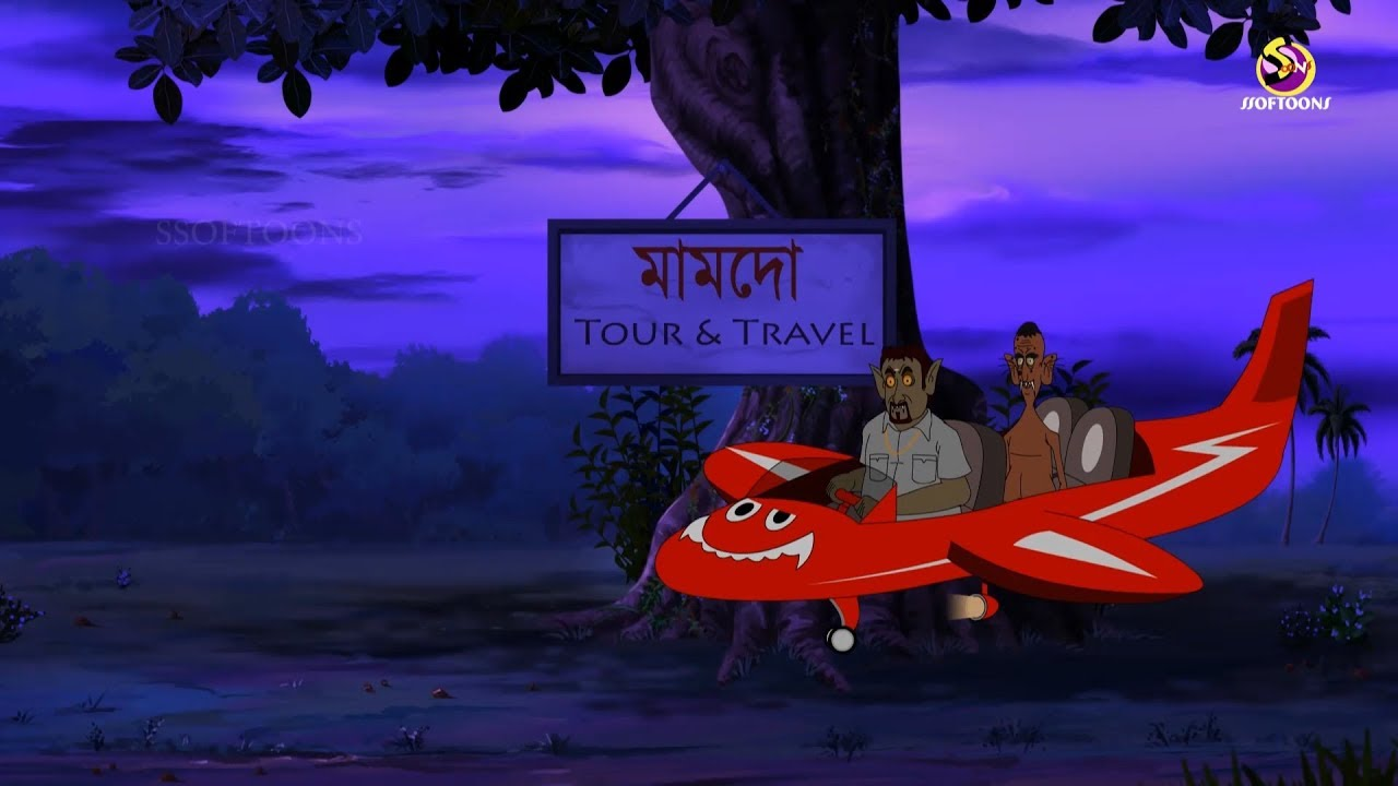 Download মামদো ভূতের মামদোবাজি | THAKURMAR JHULI | RUPKOTHAR GOLPO | SSOFTOONS