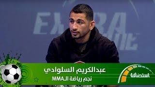 عبدالكريم السلوادي - نجم رياضة الـMMA