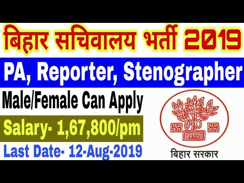 Repeat Bihar Sachivalaya Recruitment 2019 | Bihar