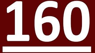 УПРАЖНЕНИЯ   ГРАММАТИКА АНГЛИЙСКОГО ЯЗЫКА УРОК 160  АНГЛИЙСКИЙ ЯЗЫК ДЛЯ СРЕДНЕГО УРОВНЯ INTERMEDIATE