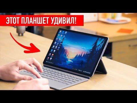 Galaxy Tab S6: Топ компьютер на ANDROID?