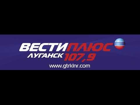 Вести плюсЛуганск  -  Мария Егорова и Дмитрий Колесников