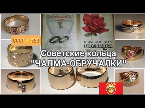 🌟СОВЕТСКИЕ ЗОЛОТЫЕ кольца: ЧАЛМА и ОБРУЧАЛЬНОЕ/ ЗОЛОТО СССР/ USSR, Soviet Gold, Wedding Rings☆583