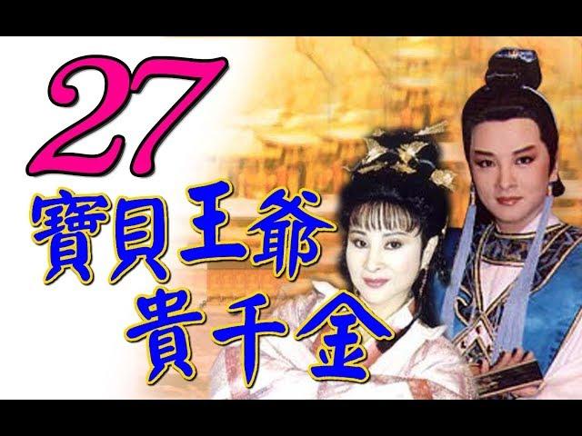 歌仔戲『寶貝王爺貴千金』第27集(黃香蓮 許秀年 陳小咪 廖麗君)_1993年