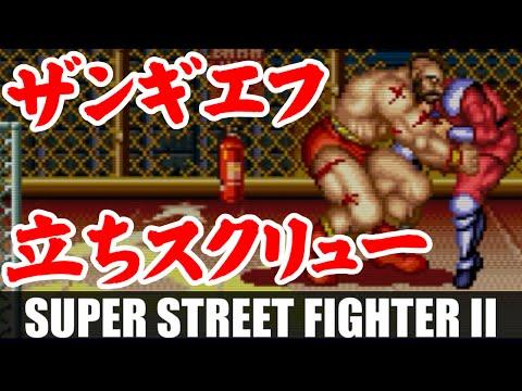 立ちスクリューの方法と練習(ザンギエフ) - ストリートファイターII ターボ(スーパーファミコン)
