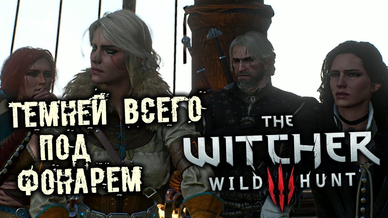 Witcher 3 Gutes Ende