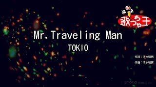 【カラオケ】Mr.Traveling Man/TOKIO