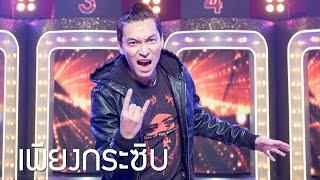 เพียงกระซิบ - Blackhead l Hidden Singer Thailand เสียงลับจับไมค์