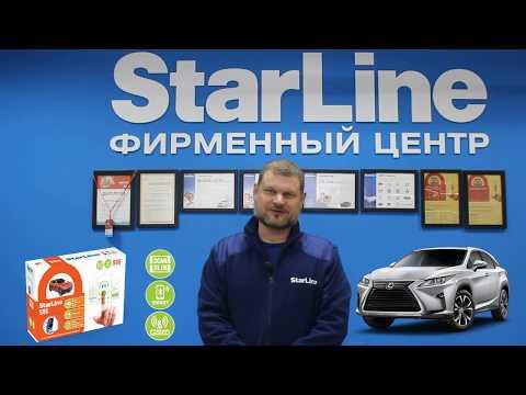Охранный комплекс StarLine S96