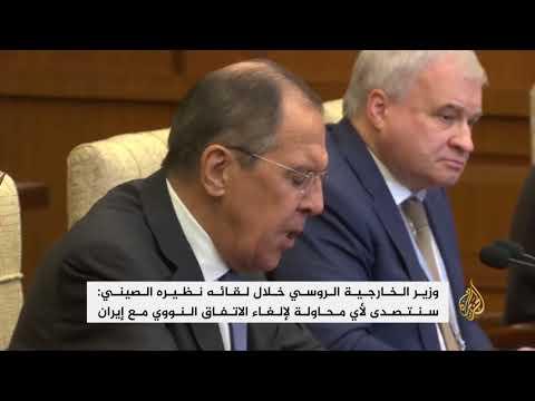 اتفاق روسي صيني على صد محاولات أميركا تقويض النووي  - نشر قبل 4 ساعة