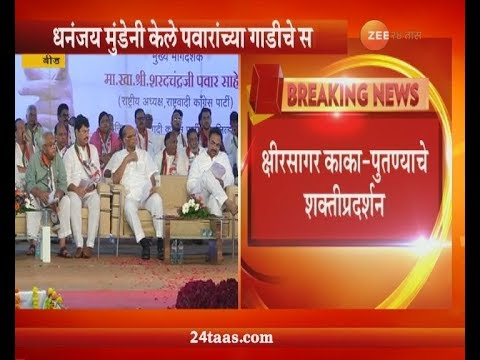 Beed | Internal Conflict In NCP Openly Seen Font Of Sharad Pawar