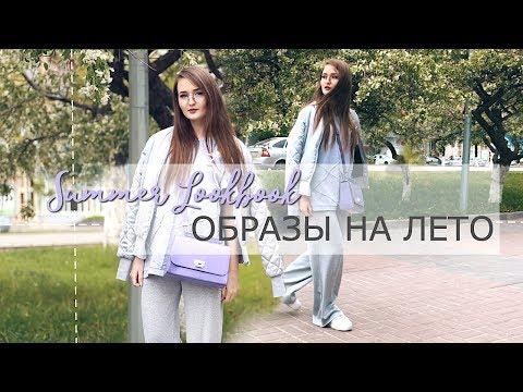 ОБРАЗЫ НА ПРОХЛАДНУЮ ПОГОДУ | Лукбук с одеждой от русских дизайнеров | X Itsyourshop
