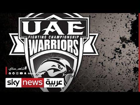 فنون القتال المختلطة.. -محاربي الإمارات- تسرق الأضواء | #الرياضة  - 13:56-2021 / 6 / 17