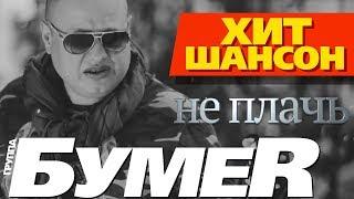 БумеR  - Не плачь (Official Video)