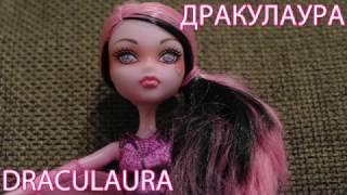 Лялька Монстер Хай Дракулаура відео огляд, розпакування
