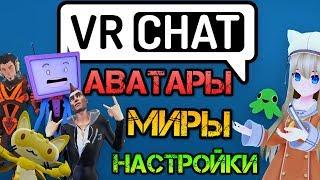 VRChat гайд для початківців. Налаштування, Аватари, Світи
