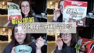 蝦皮韓國emart食物戰利品開箱|Jessica 潔西卡