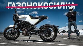 Лучший ПЕРВЫЙ Байк Husqvarna Vitpilen 401 Обзор мотоцикл бурцева
