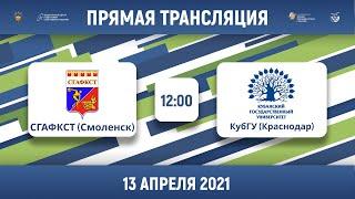СГАФКСТ (Смоленск) — КубГУ (Краснодар)   Высший дивизион   2021