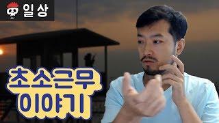【침착맨】 해안경계부대의 초소근무 이야기
