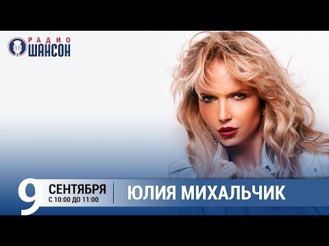 Юлия Михальчик в «Звёздном завтраке» на Радио Шансон