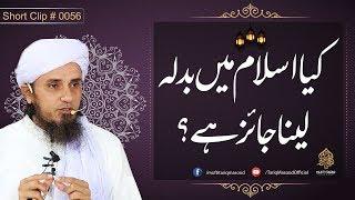 Kya Islam Main Badla Lena Jaiz Hai? | Mufti Tariq Masood Sahib