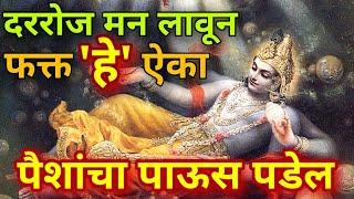 दररोज मन लावून फक्त हे ऐका पैसा कधीच कमी पडणार नाही Listen Shri Vishusahastranam daily for Prosperit