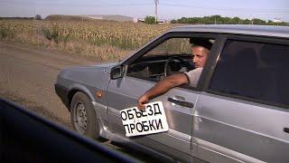 Автомобилистам возвращающимся с юга РФ по пробкам, предприниматели предлагают объехать их за деньги.