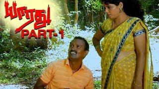 Latest Tamil Movie Yaaradhu Part 1 - Varun, Unni Krishanan, Soundarya, Meena, Ponnambalam
