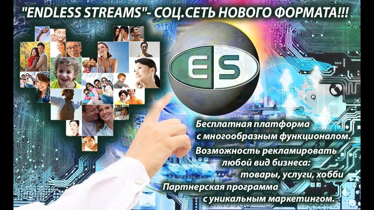 Вебинар презентация инструментов Социальной сети Endless Streams Бесконечные Потоки