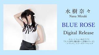 水樹奈々「BLUE ROSE」紹介コメント付試聴動画