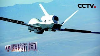 [中国新闻] 伊朗击落美军无人机引发美两党关注 | CCTV中文国际