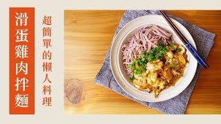 滑蛋雞肉拌麵 超簡單的懶人料理 132 Noodles mixed with  Scrambled Egg And Chicken Breast