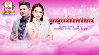 ku sne somnang jeang ke   sokun nisa and preap sovath   preap sovath song   sokun nisa new song 2017