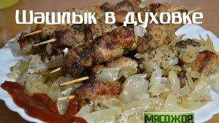 Шашлык в духовке МЯСОЖОР #46