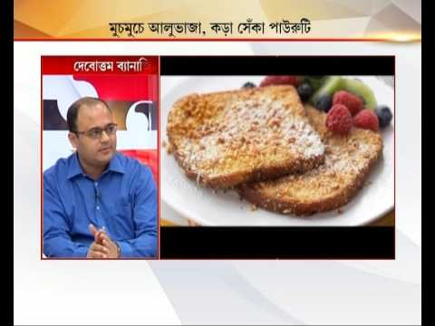 '24 ghanta' TV interview on 'Acrylamide in Food'- Dr.Tanmoy Mukhopadhyay, Oncologist, Kolkata