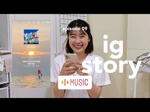 แต่งไอจีสตอรี่  สอนใช้ MUSIC ฟีเจอร์ใหม่ในไอจี + แชร์ไอเดียแต่งสตอรี่ , ig story ep.9/ KARNMAY