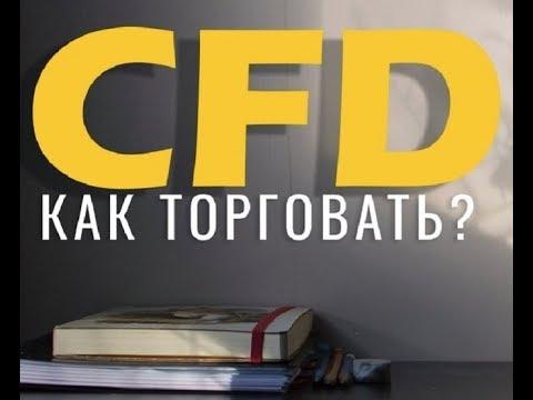 Быстрый старт на CFD, это уже не форекс.