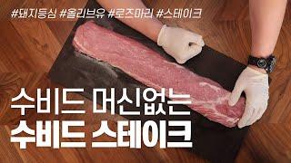 수비드머신 없이 돼지고기 등심 스테이크 하기.