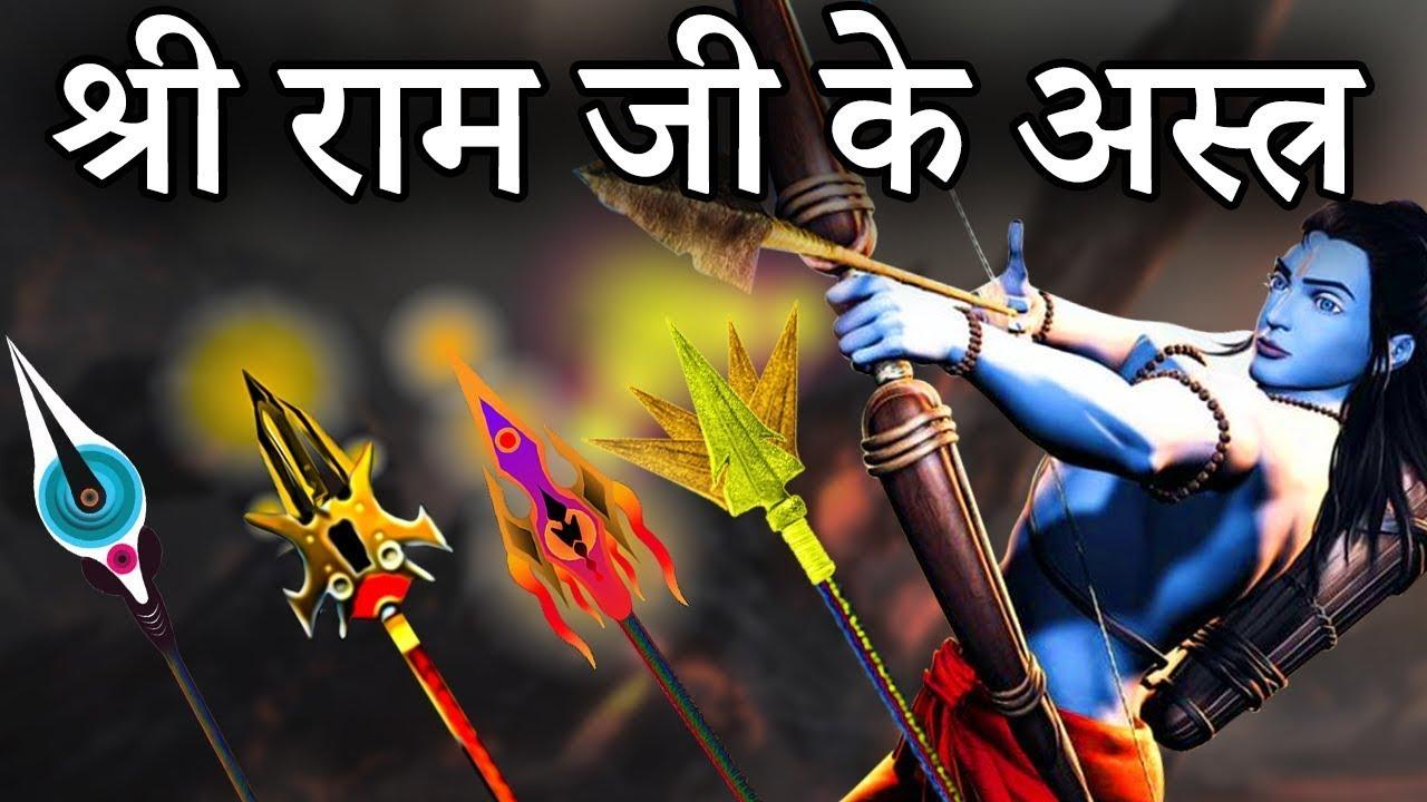 भगवान श्री राम द्वारा इस्तेमाल किये गए सबसे शक्तिशाली अस्त्र और शस्त्र | Weapons of Lord Rama
