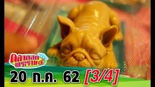 ตลาดสดพระราม ๔ (3/4) 20 ก.ค. 2562 | เที่ยวต่อกับรถเมล์ที่จังหวัดจันทบุรี