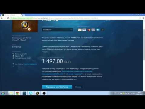 Как оплатить игровое время WoW (WebMoney)