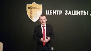 Встреча-семинар для дольщиков с депутатом Андреем Трофименковым