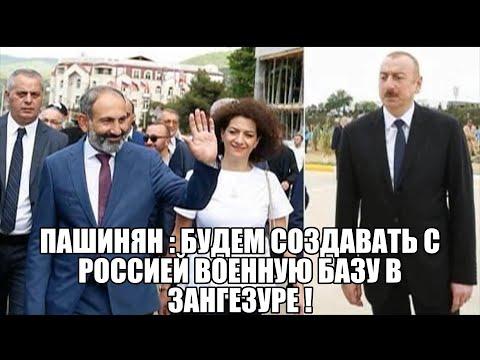 Пашинян : Будем создавать с Россией военную базу в Зангезуре!  Россия продала Армении Искандер в2016