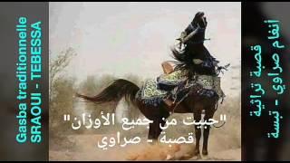 قصبة تراثية جزائرية من العتيق - اسمع الصراوي الصح - Gasba traditionnelle algérie - Sraoui de tebessa