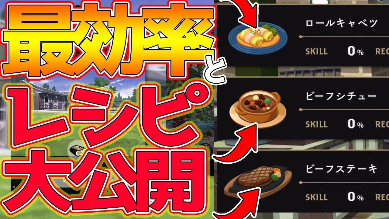 ツイステ 料理 材料 【ツイステ】ツイステ3大食べたい料理 ...