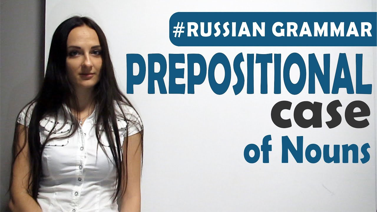 Prepositional case. Russian grammar - YouTube
