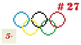 видео: Рисунки по клеточкам # 27 Олимпийские кольца